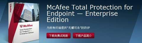 McAfee VirusScan Enterprise banner1