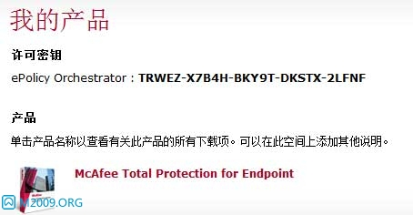 McAfee VirusScan Enterprise v8.8 img02