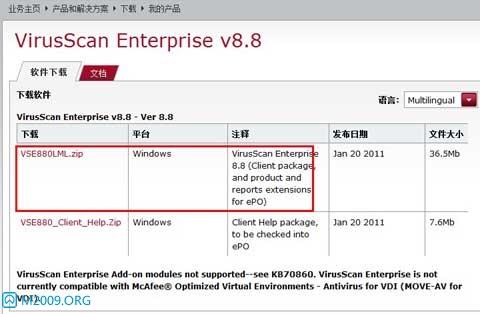 McAfee VirusScan Enterprise v8.8 img04